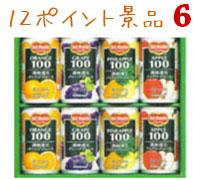 デルモンテ100%ジュース オレンジ・アップル・グレープ・パイナップル 160g 各2本詰め合わせ×1箱